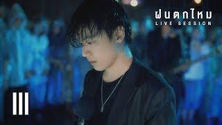 GeneLab LIVE in the Rain | Three Man Down - ฝนตกไหม