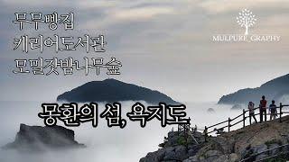 몽환의섬 욕지도 / 모밀잣밤나무숲 / 트레킹필름 / 무…