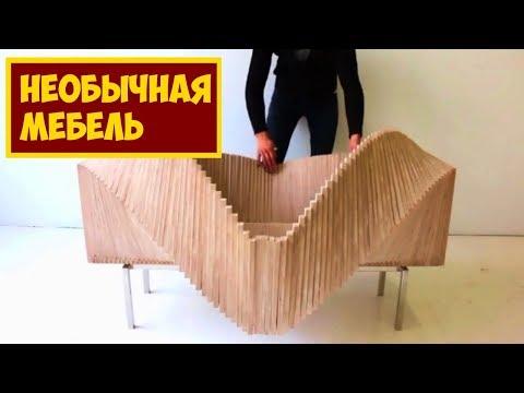Необычная Мебель ★ Идеи Для Дома