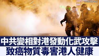 中共變相對港發動化武攻擊 致癌物質毒害港人健康|新唐人亞太電視|20191125