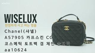 [중고명품가방판매 와이즈럭스] Chanel샤넬 A579…