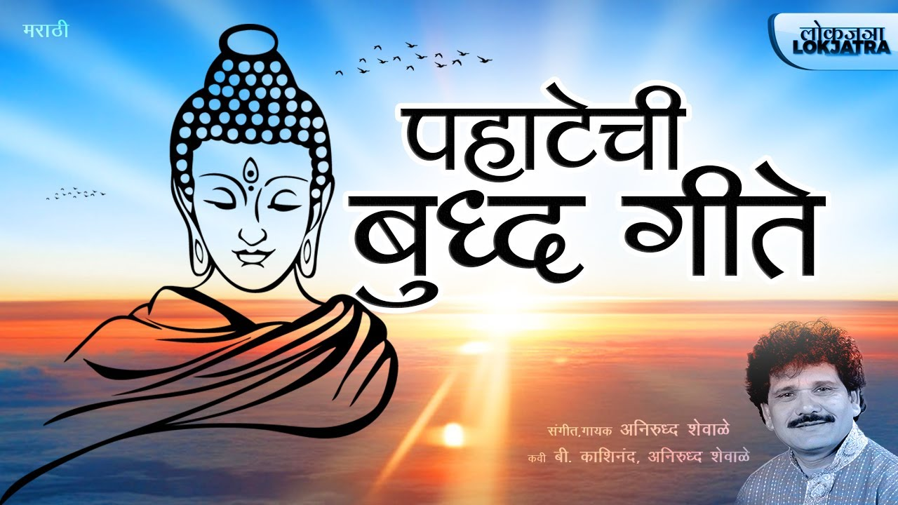 पहाटेची बुद्ध गीते   पूजयामि तथागतं   JUKEBOX   Anirudh Shewale   Lokjatra
