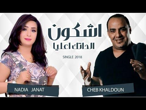 Nadia Janat feat cheb Khaldoun - chkoun datek | نادية جنات & شاب خلدون - شكون داتك عليا