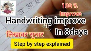 Learn How to Improve hindi writing part 1 (varnmala)  हिंदी लिखना कैसें सुधारे ।