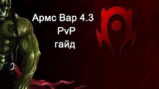 Wow Гайд- Армс Вар 4.3.4 PvP