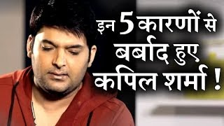 5 Reason ! Why Kapil Sharma has  stopped getting people's Love ?