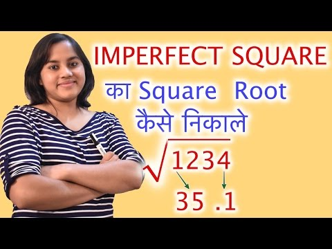 किसी भी IMPERFECT SQUARE का  Square Root कैसे निकाले।How to find Square Root of any IMPERFECT SQUARE