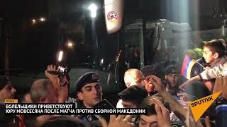 """Победная эйфория в Ереване: ликующие болельщики """"набросились"""" на футболиста Юру Мовсисяна"""