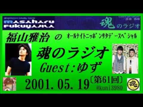 福山雅治  魂のラジオ 2001.05.19 〔61回〕 ゲスト:ゆず (北川悠仁 ・ 岩沢厚治)