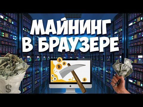 Как майнить криптовалюту биткоин на компьютере. Bitcoin майнинг в браузере Crypto Tab 2018