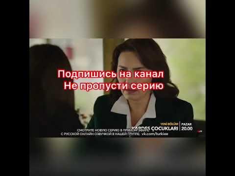 Дочери сестёр 12 серия ТУРЕЦКИЕ СЕРИАЛЫ
