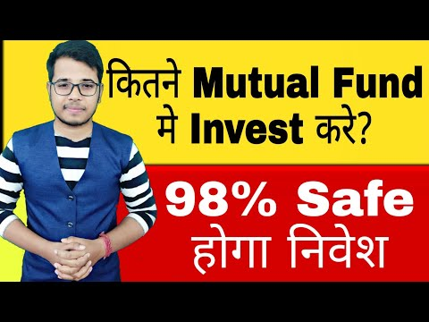 How Many Mutual Funds Should Have In Portfolio? [Best Mutual Funds Portfolio]