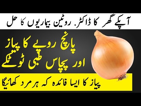Pyaz K Hairat Angaiz Faede | Pyaz Khane Ka Faeda | Benefits of Onion | Health Benefits of Onion