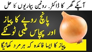 Pyaz K Hairat Angaiz Faede   Pyaz Khane Ka Faeda   Benefits of Onion   Health Benefits of Onion