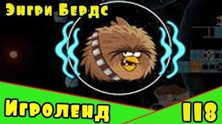 Мультик Игра для детей Энгри Бердс. Прохождение игры Angry Birds [118] серия