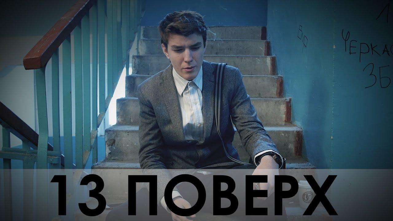 13 13 floor film 2017 by alexander faust for 13 floor film