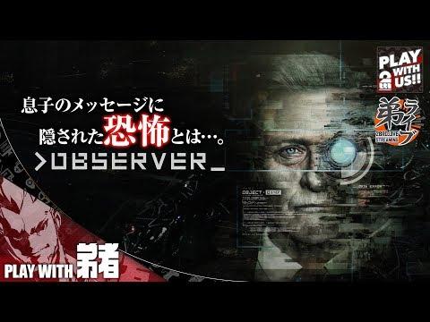 #1【ホラー】弟者の「Observer」【2BRO.】