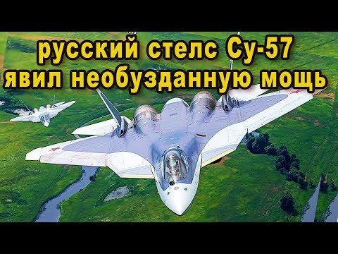 Генералы НАТО уже потирали руки с русским стелс Су-57 покончено но Россия мощно двинула Сушку в небо