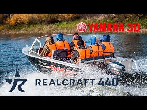 Realcraft 440 c Yamaha 30. Тест на скорость и время выхода на глиссирование.