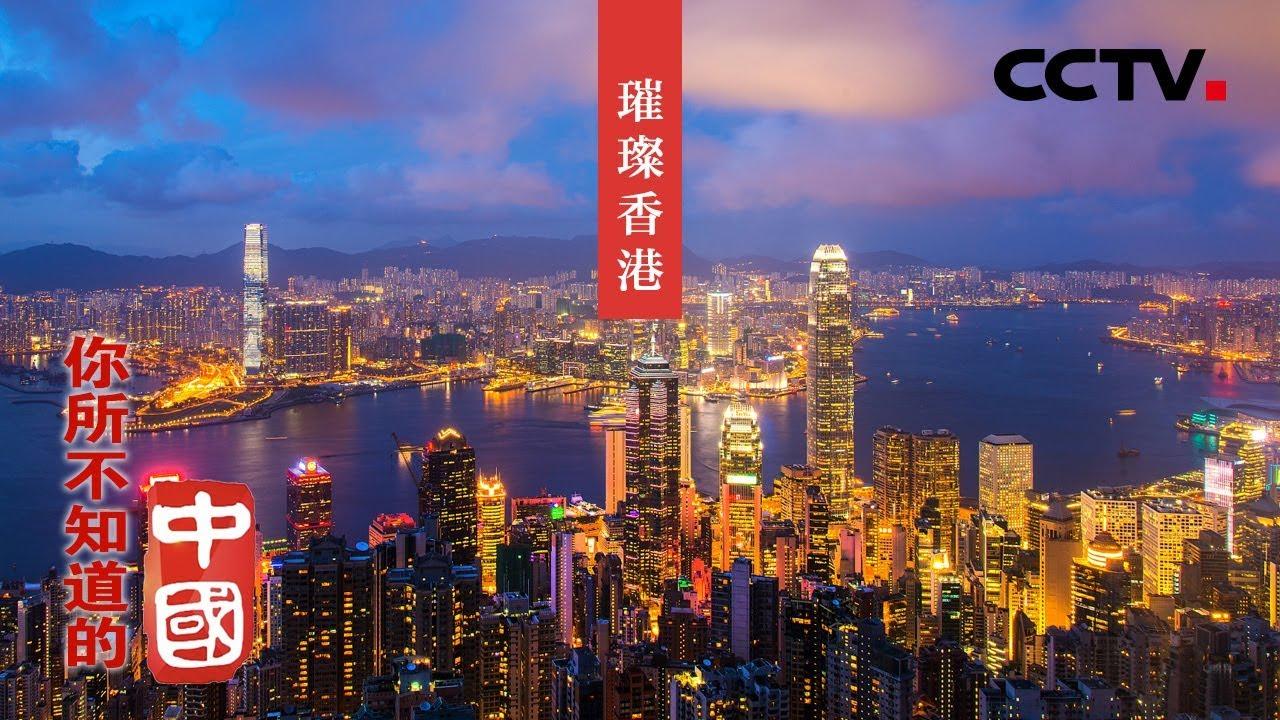 《你所不知道的中國》東方明珠 璀璨香港 | CCTV紀錄 - YouTube