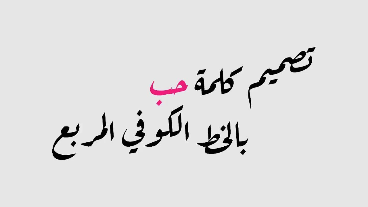 تصميم كلمة حب بالخط الكوفي المربع Youtube