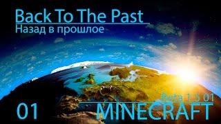 # 01 | Minecraft - Back To The Past (Назад в прошлое) | Версия b1.5_01 от 20 Апр 2011