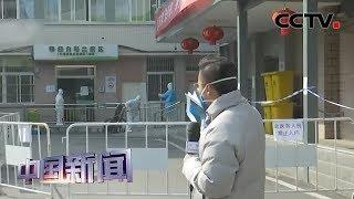[中国新闻]众志成城 抗击疫情 总台央视记者探访武汉市武昌医院| CCTV中文国际