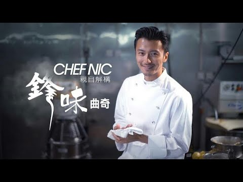 Nicholas Tse rejects to invite his girlfriend, Faye Wong to Chef Nic show