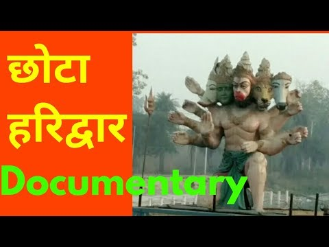 Chhota Haridwar | छोटा हरिद्वार Muradnagar Ghaziabad Full Documentary | Nearest Ganga to Delhi