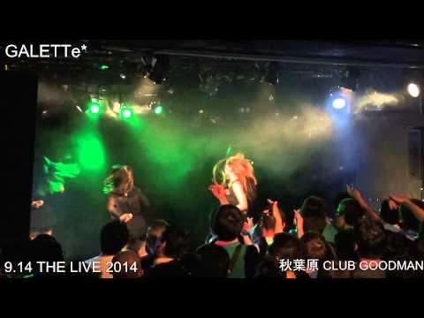 2014年9月14日に秋葉原のCLUB GOODMANにて開催されたTHE LIVE 2014でのGALETTeのライブパフォーマンスです。 メンバー:四島早紀・ののこ・古森結衣・保坂...