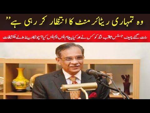CJ Saqib Nisar SMS
