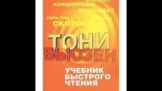 ОБЗОР: УЧЕБНИК БЫСТРОГО ЧТЕНИЯ - Тони Бьюзен