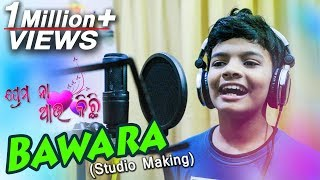Bawara Mu Heli Re | Odia Movie | Prema Na Aau Kichi | Satyajeet Jena - Studio Making | HD Video