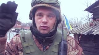 Фильм бойца 25-го батальона о войне за Дебальцево и выходе украинских войск из окружения