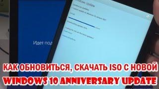 Обновление до Windows 10 Anniversary Update: как установить, где скачать ISO, что делать,если нет?(, 2016-08-03T06:17:51.000Z)