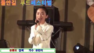 14세 트로트 가수 유빈이 / 동백 아가씨 / 한국연예예술인총연합회 경산시지회