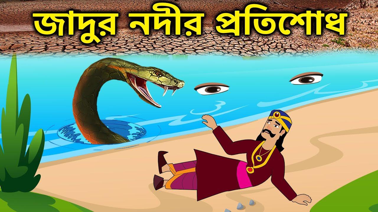 জাদুর নদীর প্রতিশোধ | Revenge of The Magic River | Bangla Cartoon Bengali Fairy Tales | ধাঁধা Point
