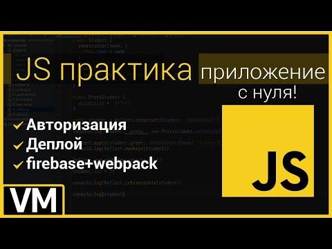 Пишем приложение на голом JS с авторизацией без фреймворков