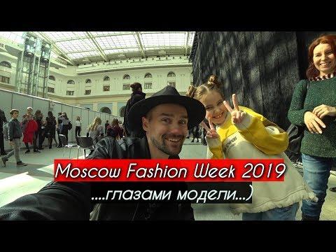 Неделя моды в Москве 2019. Что делают модели до показа? Зона бэкстейдж