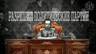 Революция 1905-1907 гг. Часть 2.