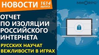 Отчет по изоляции российского интернета. Русских научат вежливости в играх. Новости