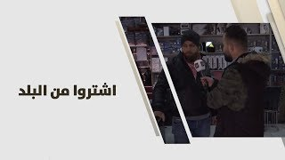 معاذ الردايدة ومحمد فاعوري - اشتروا من البلد