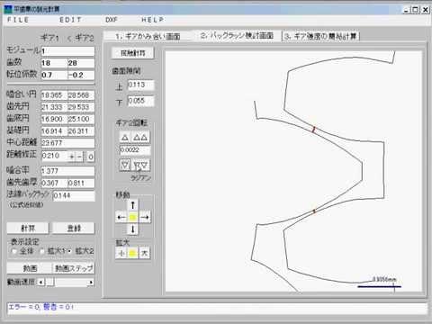 インボリュートギアの緒元を計算するソフト(2)