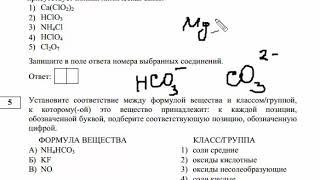 Демо-версия ЕГЭ по химии 2019