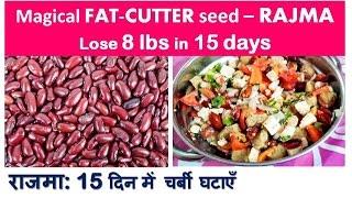 राजमा: 15 दिन में 8 lbs चर्बी घटाएँ | Lose 8 lbs in 15 days | Magical FAT-CUTTER seed – RAJMA |