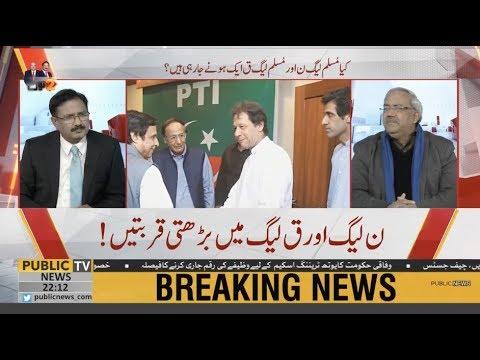 PMLN aur PML Q ki mulakat --- Ch Ghulam Hussain ki breaking news