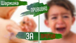 CLEVER MOM Прививки: За и против.