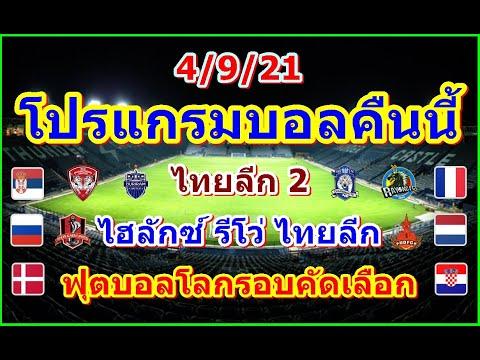 โปรแกรมบอลคืนนี้/ฟุตบอลโลกรอบคัดเลือกโซนยุโรป/ไฮลักซ์รีโว่ไทยลีก/ไทยลีกสอง/4/9/21