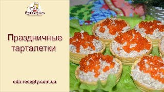 Праздничные тарталетки с тунцом консервированным и красной икрой
