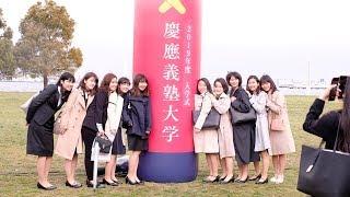 2019年度慶應義塾大学入学式ダイジェスト/April 2019 Entrance Ceremony